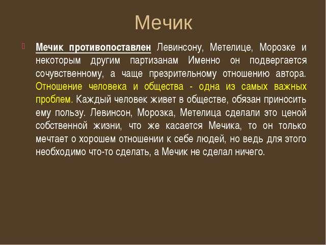 Мечик Мечик противопоставлен Левинсону, Метелице, Морозке и некоторым другим...