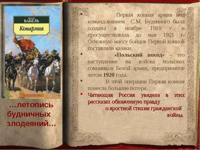 Первая конная армия под командованием С.М. Буденного была создана в ноябре 1...
