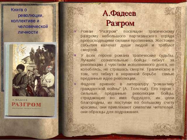 """Роман """"Разгром"""" посвящен трагическому разгрому небольшого партизанского отряд..."""