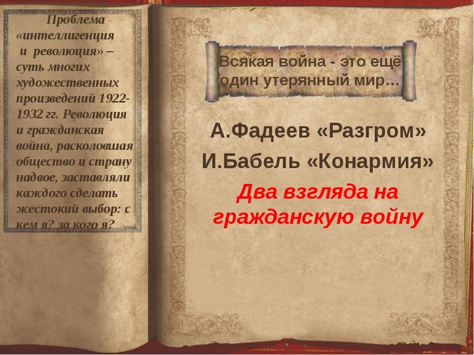Всякая война - это ещё один утерянный мир… А.Фадеев «Разгром» И.Бабель «Конар...