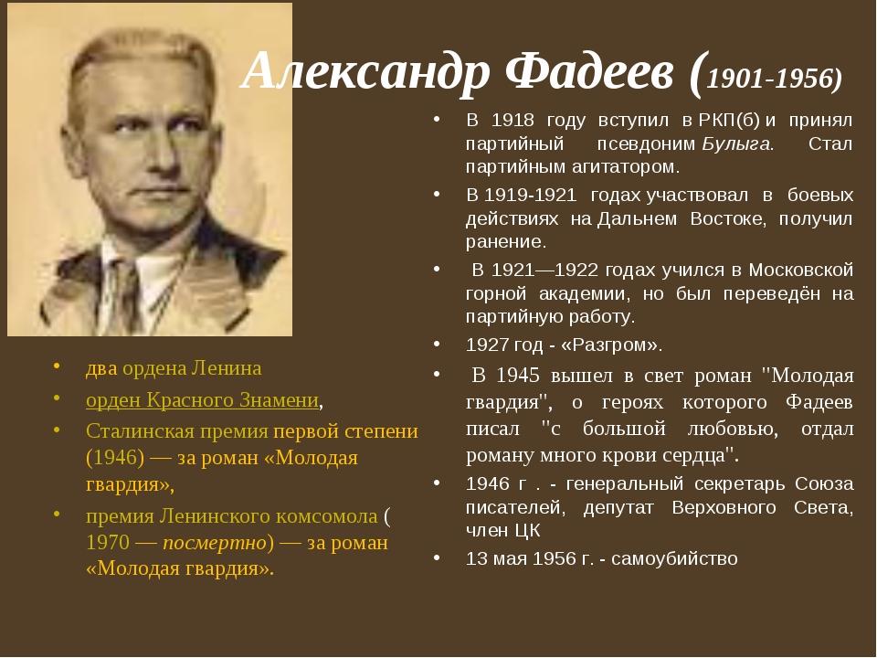 Александр Фадеев (1901-1956) дваордена Ленина орден Красного Знамени, Стал...