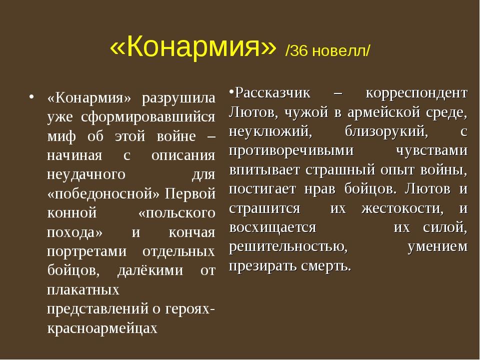 «Конармия» /36 новелл/ Рассказчик – корреспондент Лютов, чужой в армейской ср...