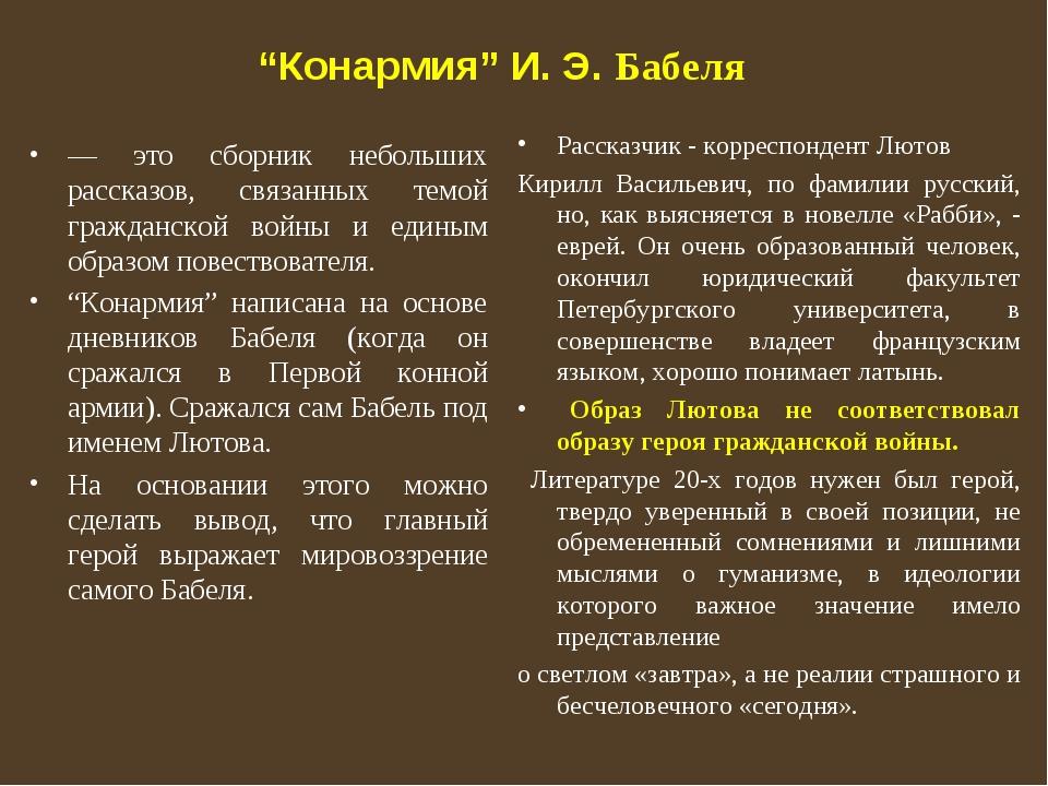 """""""Конармия"""" И. Э. Бабеля — это сборник небольших рассказов, связанных темой гр..."""