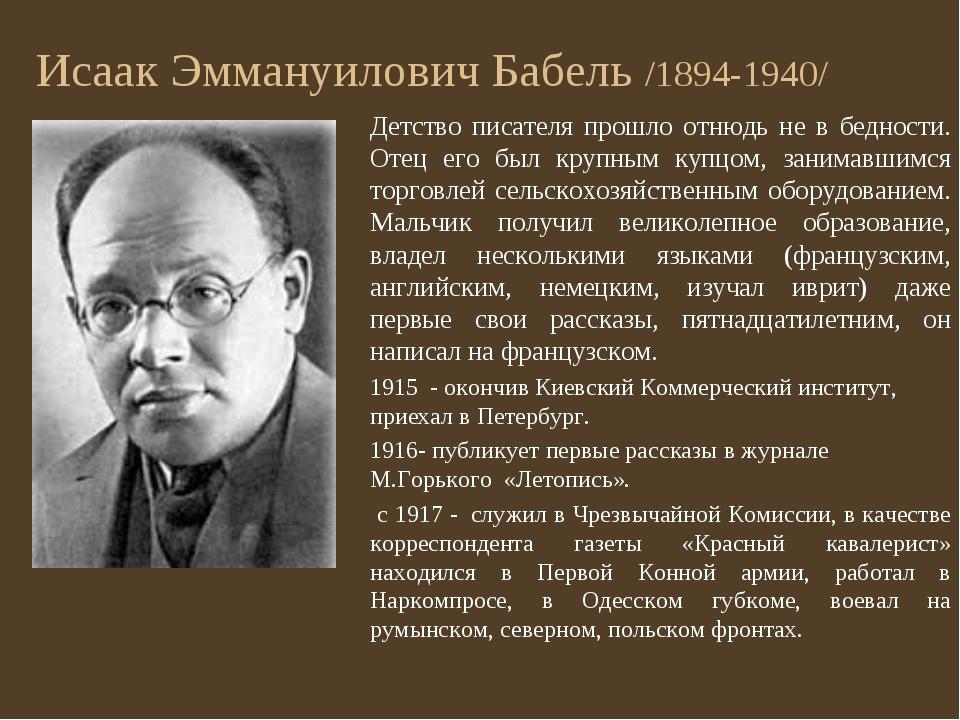 Исаак Эммануилович Бабель /1894-1940/ Детство писателя прошло отнюдь не в бед...