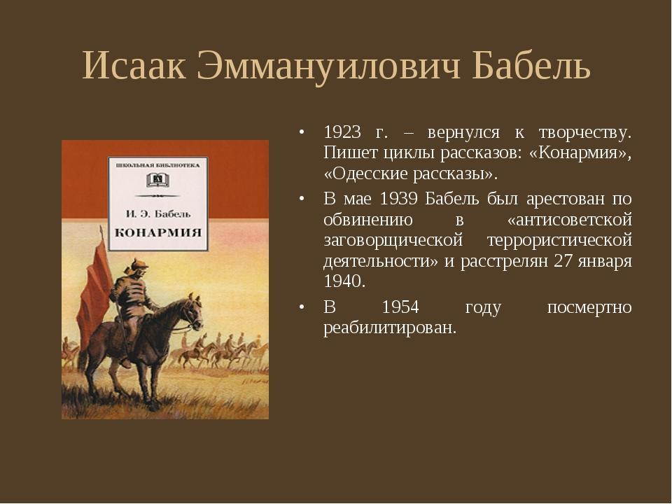 Исаак Эммануилович Бабель 1923 г. – вернулся к творчеству. Пишет циклы расска...