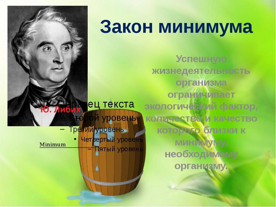 Закон минимума Успешную жизнедеятельность организма ограничивает экологическ...
