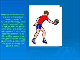 Нижняя прямая подача. Игрок стоит лицом к сетке, туловище наклонено вперед, н