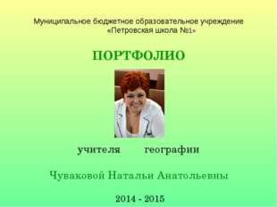 Муниципальное бюджетное образовательное учреждение «Петровская школа №1» ПОРТ