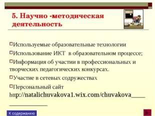 5. Научно методическая деятельность Используемые образовательные технологии