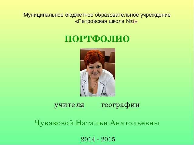 Муниципальное бюджетное образовательное учреждение «Петровская школа №1» ПОРТ...