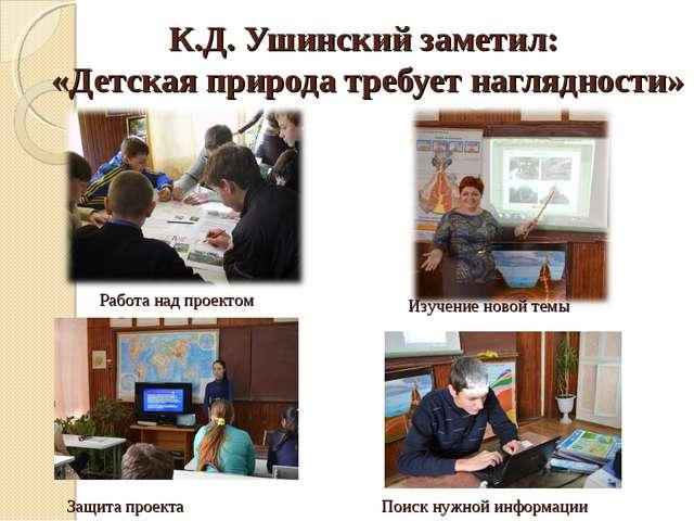 К.Д. Ушинский заметил: «Детская природа требует наглядности» Работа над проек...