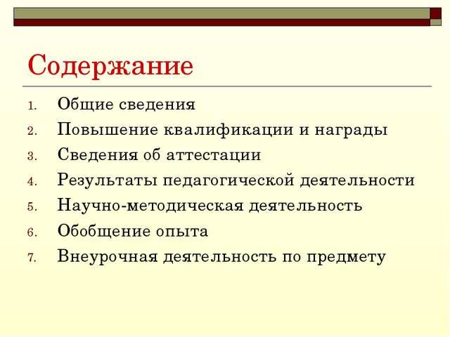 Содержание Общие сведения Повышение квалификации и награды Сведения об аттест...