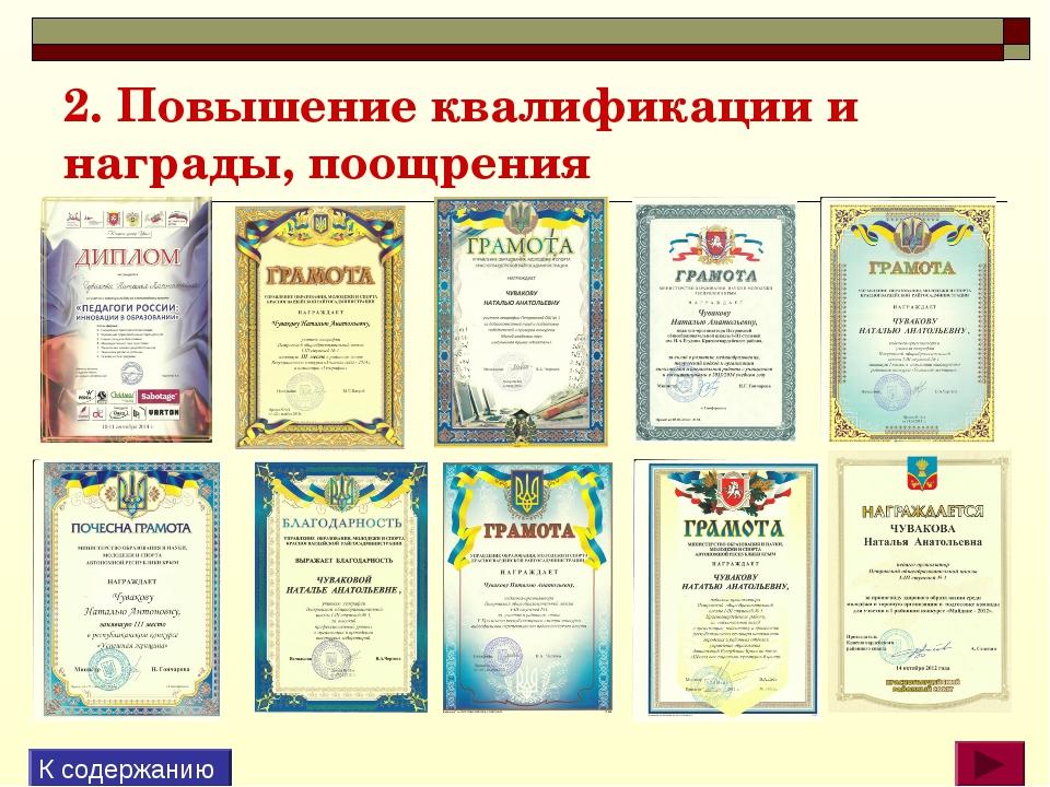 2. Повышение квалификации и награды, поощрения К содержанию