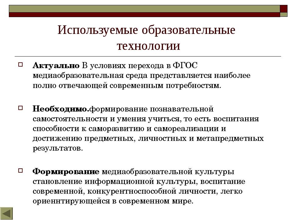 Используемые образовательные технологии Актуально В условиях перехода в ФГОС...