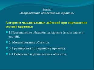 Этап1 «Определение объектов на картине» Алгоритм мыслительных действий при оп