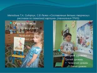 Методика Т.А. Сидорчук, С.В Лелюх «Составление детьми творческих рассказов по