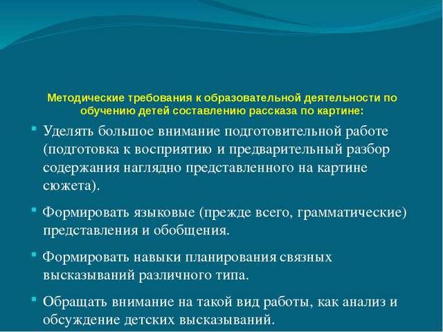 Методические требования к образовательной деятельности по обучению детей сост...