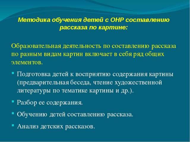 Методика обучения детей с ОНР составлению рассказа по картине: Образовательна...