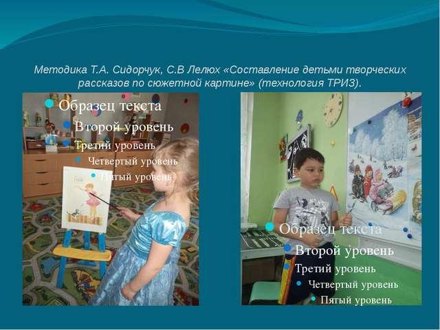 Методика Т.А. Сидорчук, С.В Лелюх «Составление детьми творческих рассказов по...
