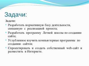 Задачи: Задачи: Разработать нормативную базу деятельности, связанную с реализ