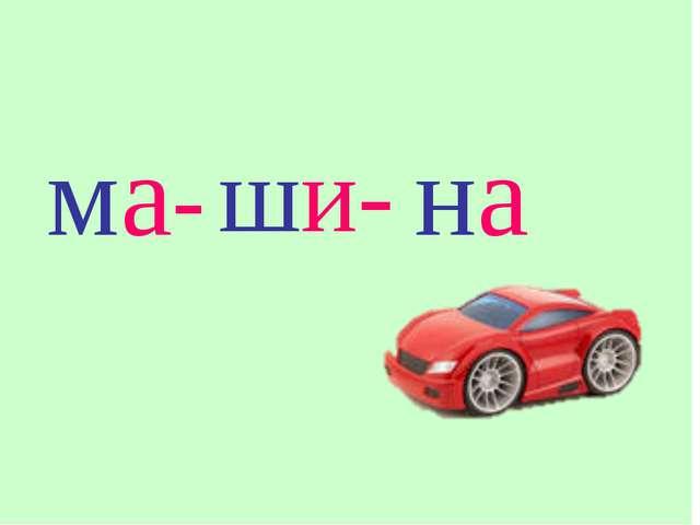 ма- ши- на