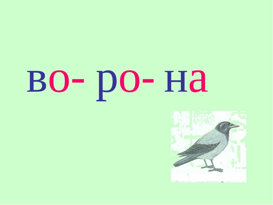 во- ро- на