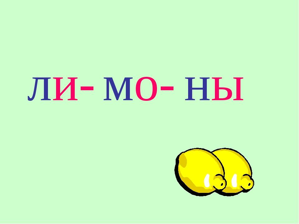 ли- мо- ны