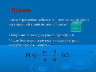 Пример Рассматриваемое событие А – четное число очков на выпавшей грани игра