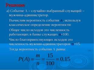Решение а) Событие А – случайно выбранный служащий – мужчина-администратор.