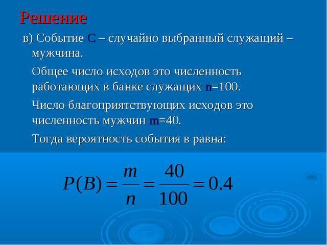 Решение в) Событие С – случайно выбранный служащий – мужчина. Общее число ис...