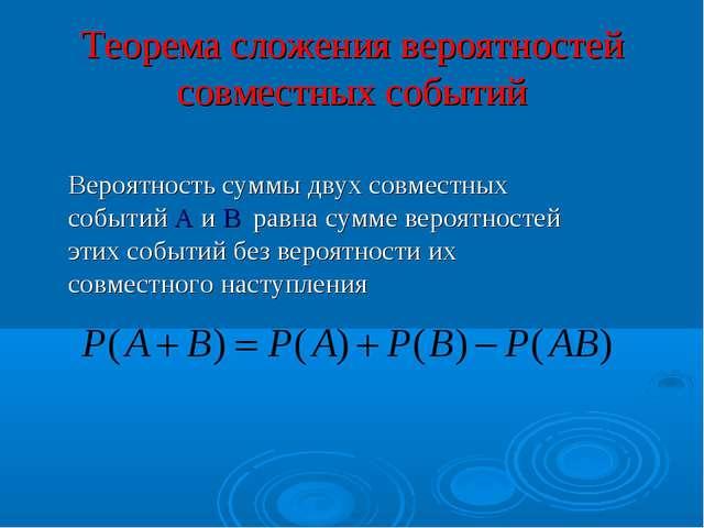 Теорема сложения вероятностей совместных событий  Вероятность суммы двух со...