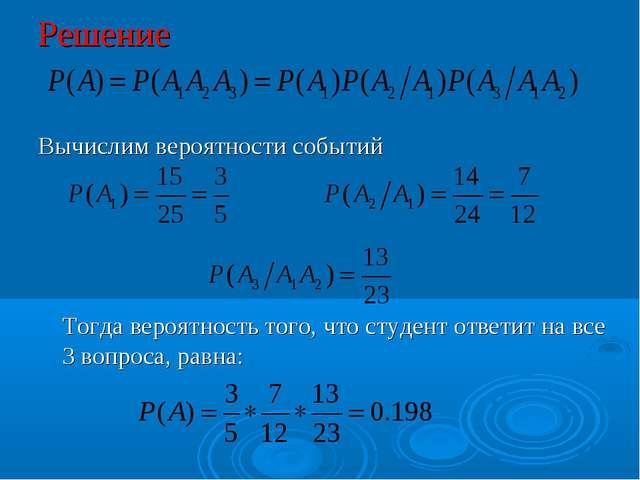 Решение Вычислим вероятности событий Тогда вероятность того, что студент отв...