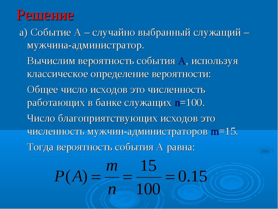 Решение а) Событие А – случайно выбранный служащий – мужчина-администратор....