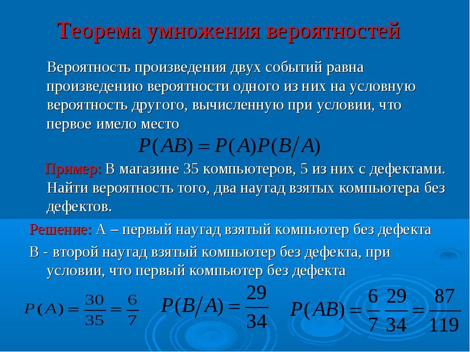 Теорема умножения вероятностей Вероятность произведения двух событий равна п...