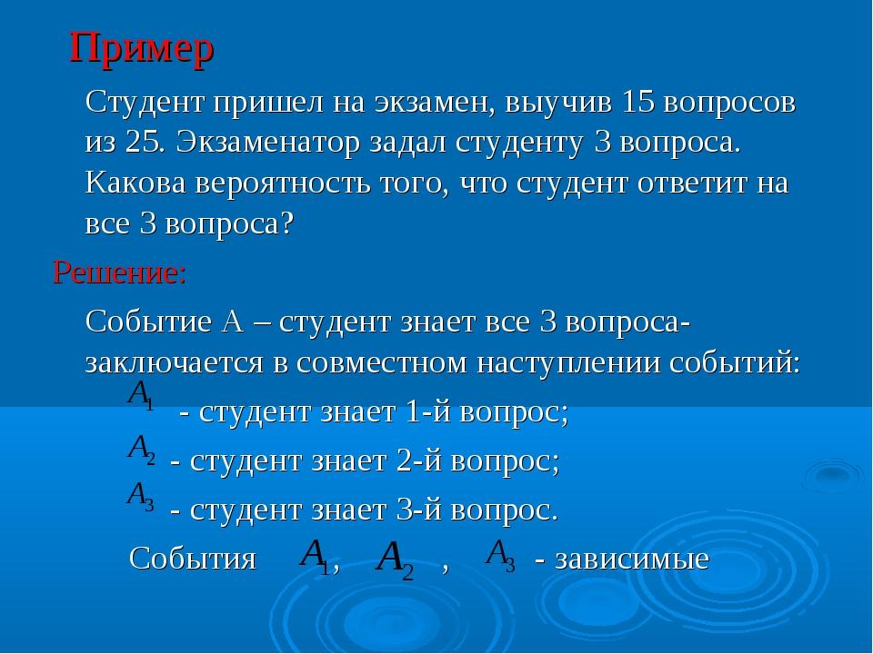 Пример Студент пришел на экзамен, выучив 15 вопросов из 25. Экзаменатор зада...