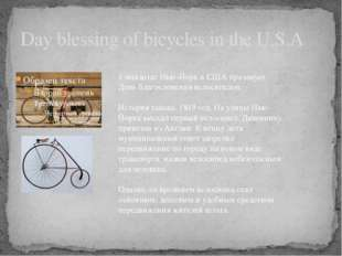 Day blessing of bicycles in the U.S.A 1 мая штат Нью-Йорк в США празднует Ден