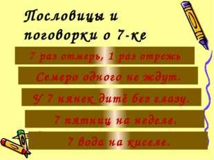 Пословицы и поговорки о 7-ке 10 баллов 44 из 49 7 баллов 5 баллов 3 балла 1 б