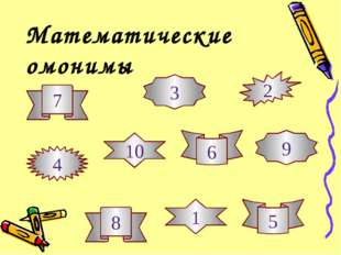 Математические омонимы 7 8 2 10 1 9 3 4 6 5