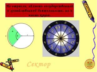 Прилагательные Например: Астрономическая, административная, учетная, денежная