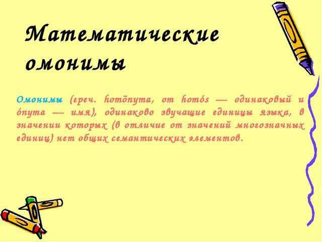 Математические омонимы Омонимы (греч. homōnyma, от homós — одинаковый и ónyma...