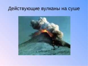 Действующие вулканы на суше