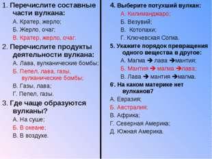 1. Перечислите составные части вулкана: А. Кратер, жерло; Б. Жерло, очаг; В.