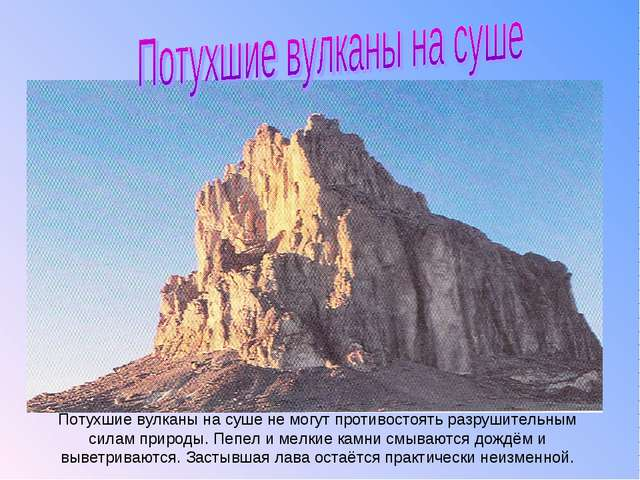 Потухшие вулканы на суше не могут противостоять разрушительным силам природы....