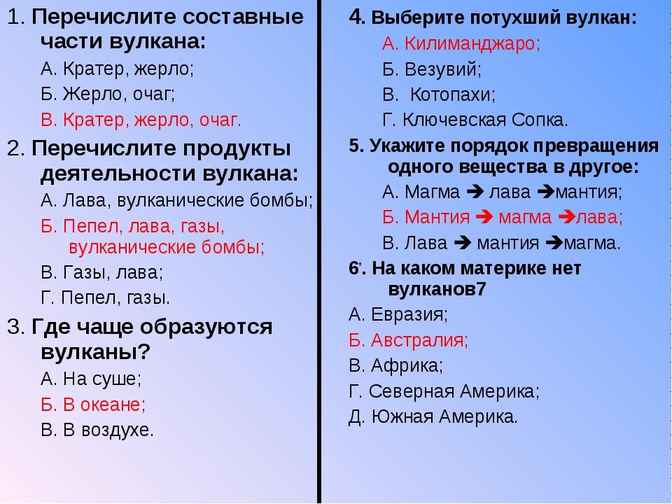 1. Перечислите составные части вулкана: А. Кратер, жерло; Б. Жерло, очаг; В....