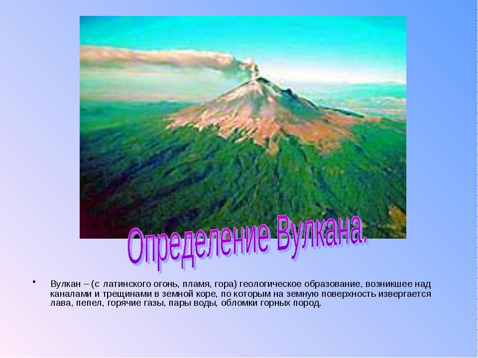 Вулкан – (с латинского огонь, пламя, гора) геологическое образование, возникш...