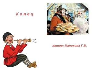 К о н е ц автор: Манохина Г.В. К о н е ц. автор: Берюхова Е.К. Сайт www.Viki.