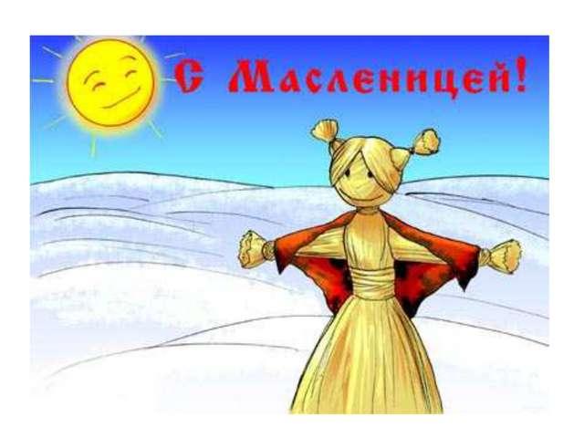Суббота — золовкины посиделки. Невестка дарит золовкам (сестрам мужа) подарки...