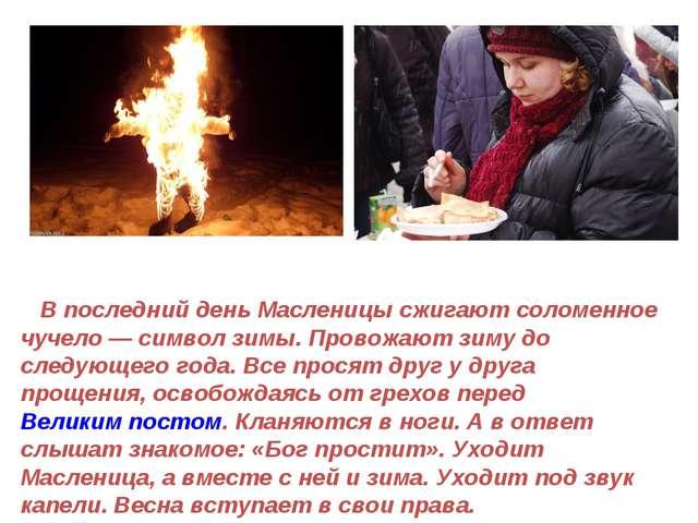 В последний день Масленицы сжигают соломенное чучело — символ зимы. Провожаю...