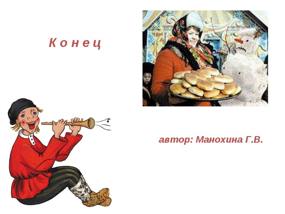К о н е ц автор: Манохина Г.В. К о н е ц. автор: Берюхова Е.К. Сайт www.Viki....