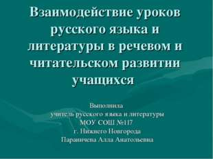 Взаимодействие уроков русского языка и литературы в речевом и читательском ра